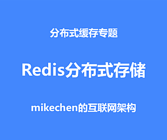 Redis分布式存储Sharding深度剖析,大厂面试必看!