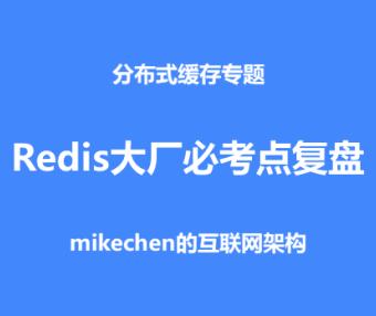 Redis最全知识体系考点复盘总结