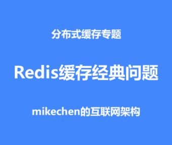 Redis缓存雪崩、穿透、击穿、数据一致性详解