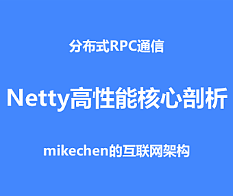 Netty高性能深度剖析,大厂面试必看!