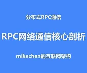 RPC网络通信IO深度剖析,大厂面试必看!