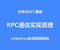 RPC通信核心流程剖析,大厂面试必看!