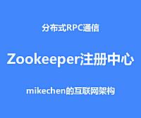 Zookeeper注册中心底层实现,源码案例剖析!