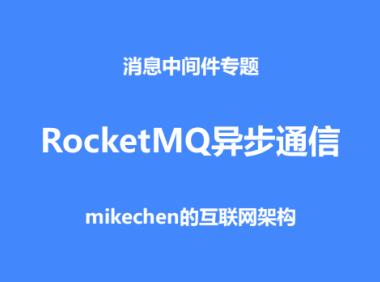 彻底搞透RocketMQ异步通信,核心源码深度剖析!