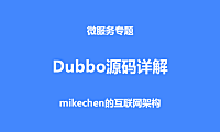 Dubbo核心架构源码深度剖析