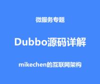 Dubbo核心架构源码深度剖析,大厂面试必看!