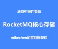 RocketMQ存储源码深度剖析,大厂面试必看!