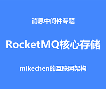 RocketMQ存储源码深度剖析