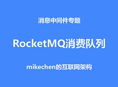 RocketMQ消费队列&索引,原理&源码深度剖析!