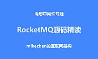 RocketMQ源码如何精读?手把手教你最佳方法!