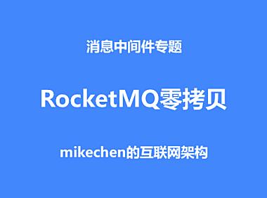 彻底搞透RocketMQ MMAP零拷贝