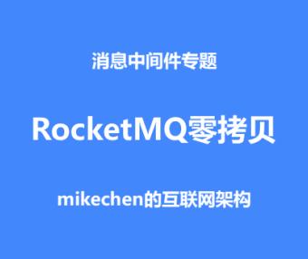 彻底搞透RocketMQ MMAP零拷贝,大厂面试必看!