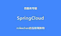 SpringCloud:Eureka、Zuul、Hystrix、Ribbon、Feign等详解