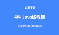 4种常用Java线程锁的特点,性能比较、使用场景