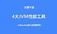 4大JVM性能分析工具详解,及内存泄漏分析方案