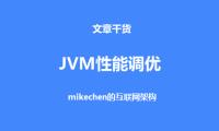 JVM性能调优的6大步骤,及关键调优参数详解