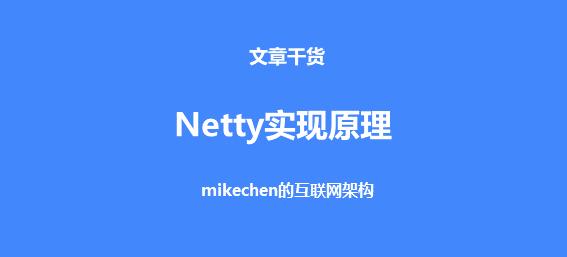 Netty的实现原理、特点与优势、以及适用场景