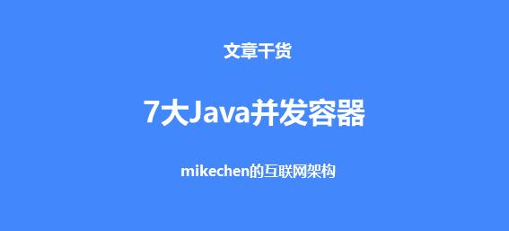 7大Java并发容器详解,及使用场景