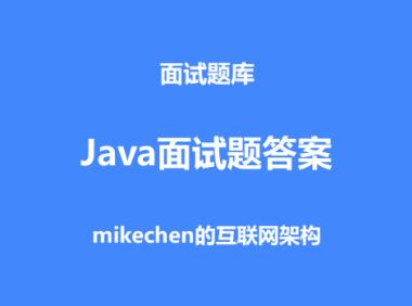 Java经典面试36题和答案