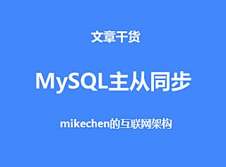 MySQL数据库主从同步的3种一致性方案实现,及优劣比较