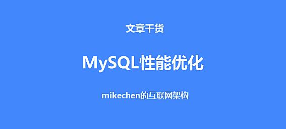 MySQL慢查询优化、索引优化、以及表等优化总结