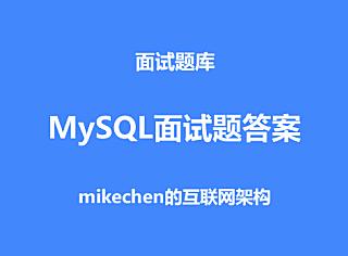 史上最全MySQL面试60题和答案