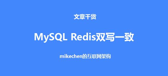 Redis缓存和MySQL数据一致性方案详解
