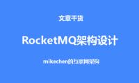 RocketMQ的架构设计、关键特性、与应用场景详解