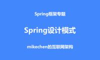 Spring使用到了哪些设计模式?(待上传)