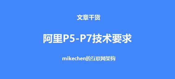 阿里Java P系列技术要求(P5-P7)