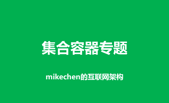 阿里Java P系列技术要求(P5-P7)-mikechen的互联网架构师之路