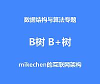 B树与B+树详解