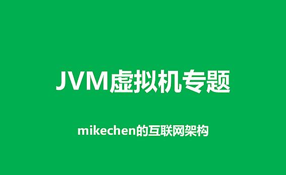 JVM虚拟机专题