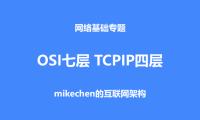 OSI七层模型、TCP/IP四层,每层的作用?