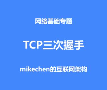 TCP为什么是三次握手,而不是两次或多次?