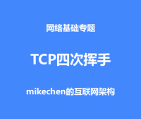TCP为什么是四次挥手,而不是三次?
