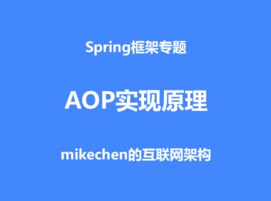 Spring AOP底层如何实现?(待上传)