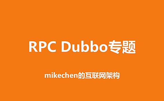 Dubbo RPC专题