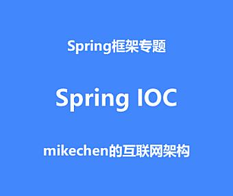Spring IOC实现原理,源码深度剖析!