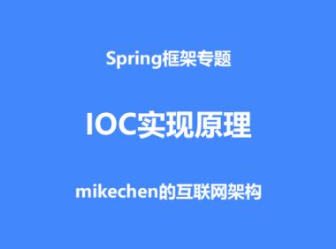 Spring IOC的实现原理?(待上传)
