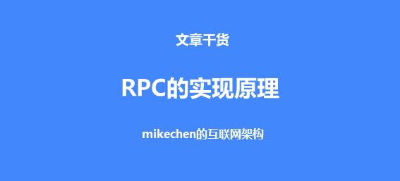 RPC框架的实现原理,及RPC架构组件详解
