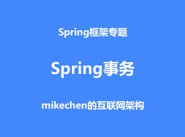 Spring事务的实现原理?(待上传)