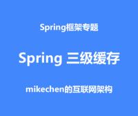 彻底讲透Spring三级缓存,原理源码深度剖析!