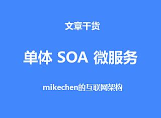 从单体架构、到SOA、再到微服务的架构设计详解
