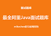 刚参加完阿里Java P6面试归来,6点面试经验总结!-mikechen的互联网架构师之路