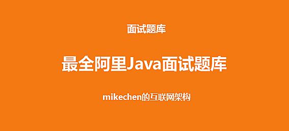 史上最全阿里Java面试题库(2021最新版)