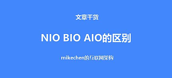 NIO、BIO、AIO的区别,及NIO的应用和框架选型