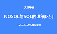 NoSQL和SQL的区别、使用场景与选型比较