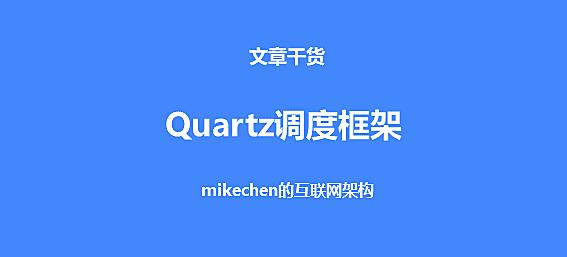Quartz调度框架详解、运用场景、与集群部署实践