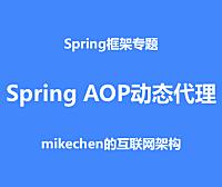 彻底讲透Spring AOP动态代理,原理源码深度剖析!